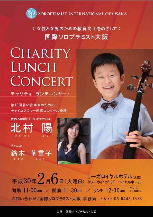 2018年2月6日国際ソロプチミスト大阪主催チャリティーランチコンサート