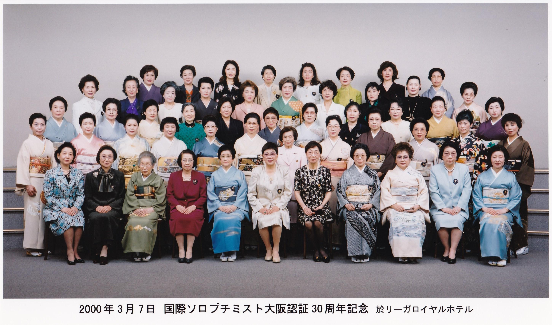 1999年度水島会長