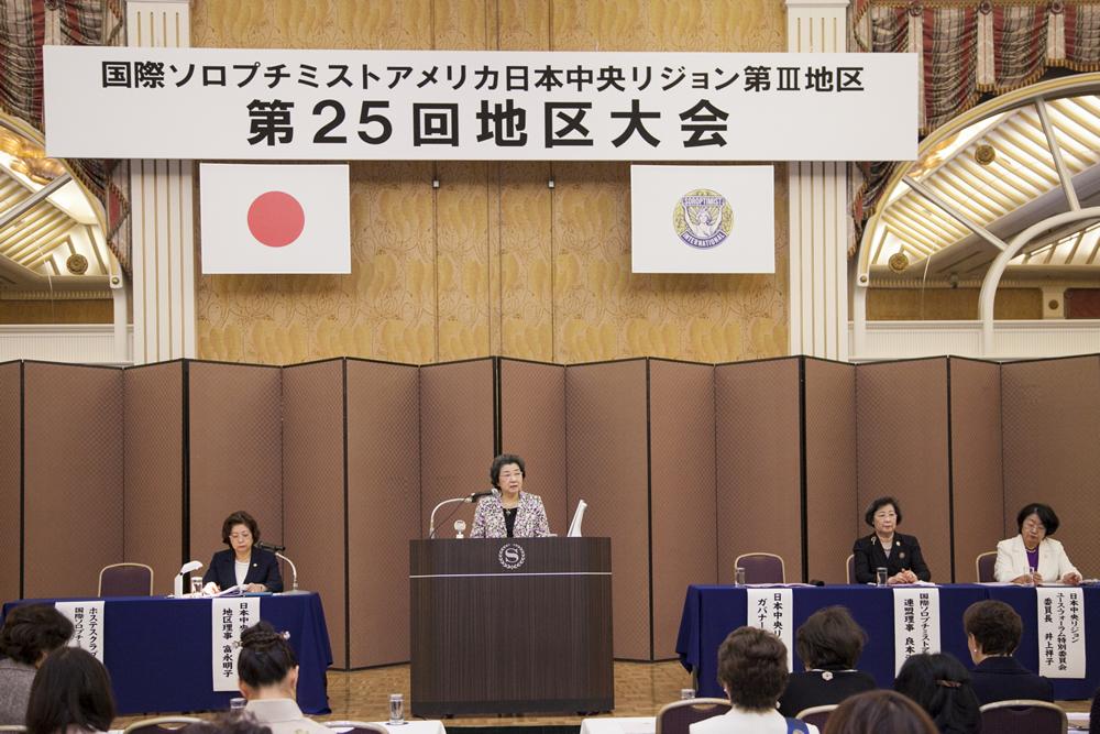 11月21日に第25回地区大会が開催されました