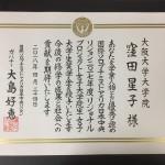 国際ソロプチミストアメリカ日本中央リジョン2017年度女子大学院生奨学金受賞