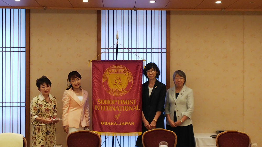 2019年9月例会|国際ソロプチミスト大阪