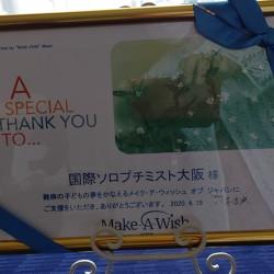 "<span class=""title"">2020年 国際ソロプチミスト大阪は認証50周年を迎え、記念として以下の事業を行いました。</span>"