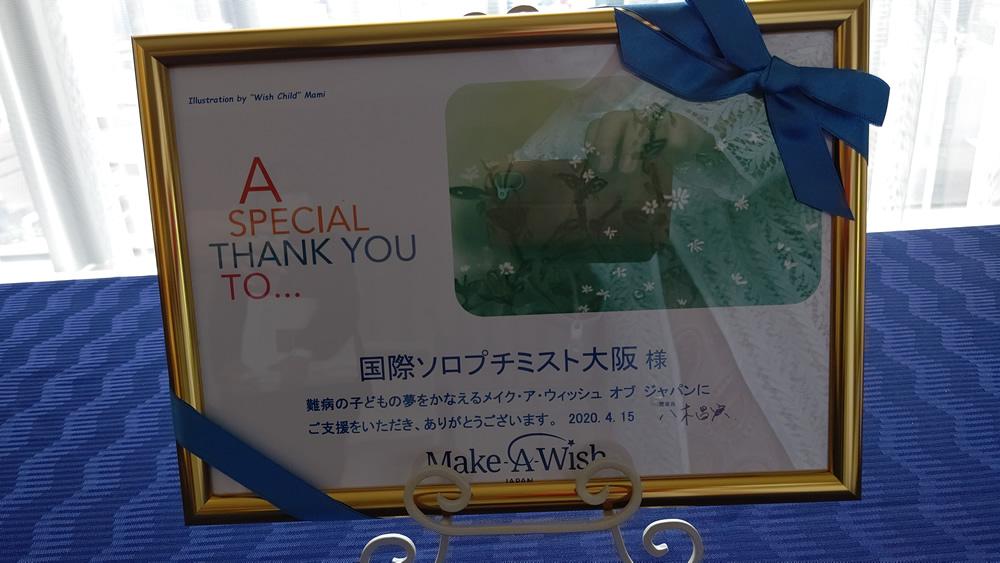 2020年 国際ソロプチミスト大阪は認証50周年を迎え、記念として以下の事業を行いました。