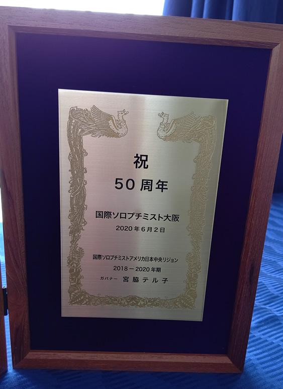 50th-ann02