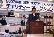 2007 SI大阪チャリティーバザー