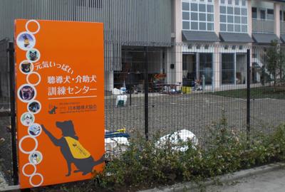 (福)日本聴導犬協会訓練センター竣工式