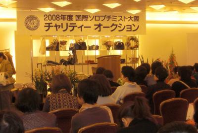 2008年 SI大阪チャリティーバザー
