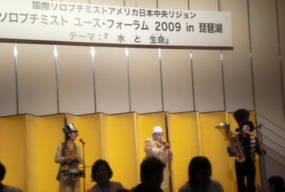 ソロプチミスト ユース・フォーラム 2009 in 琵琶湖 開催報告