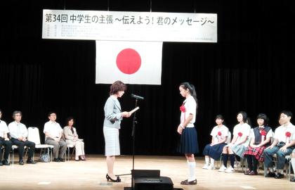 「中学生の主張」大阪大会で女子中学生に国際ソロプチミスト大阪賞を贈呈
